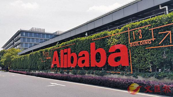 ■阿里巴巴品牌價值突破萬億元大關。 資料圖片