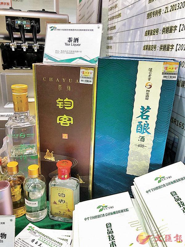 ■由瀘州老窖與中茶院跨界合作共同研發的茶酒「茗釀」成為「第三屆中國國際茶業博覽會」上亮點之一。 記者王莉  攝