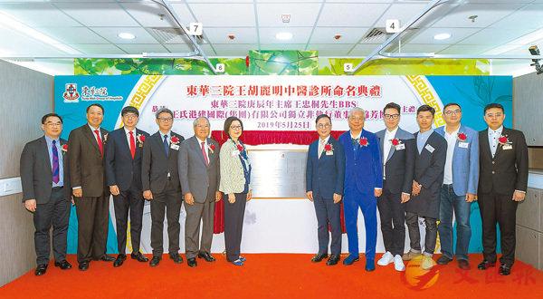 ■賓主為「東華三院王胡麗明中醫診所命名典禮」主持揭幕儀式。