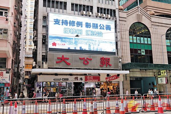 ■大公文匯傳媒集團在軒尼詩道的屏幕顯示「撐修例」內容。 香港文匯報記者劉友光 攝