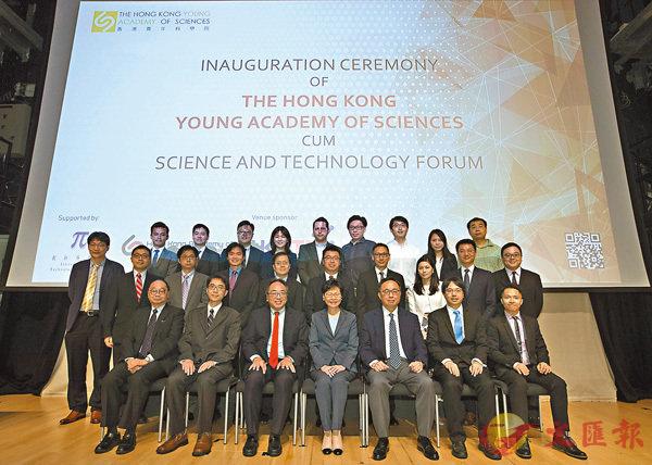 ■香港青年科學院昨日舉行成立典禮,賓主合照。 香港科學院供圖