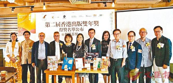 ■「第二屆香港出版雙年獎」得獎名單日前揭曉,決選評審及各嘉賓在記者會上合影。