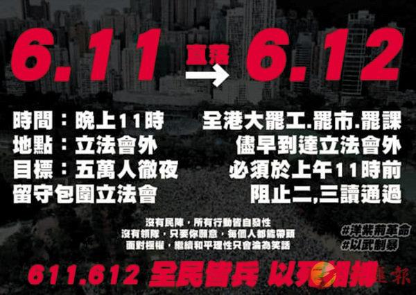 網上討論區廣傳要在6月11日晚上開始包圍立法會至第二天,並用「以死相搏」作為標語。 網上圖片