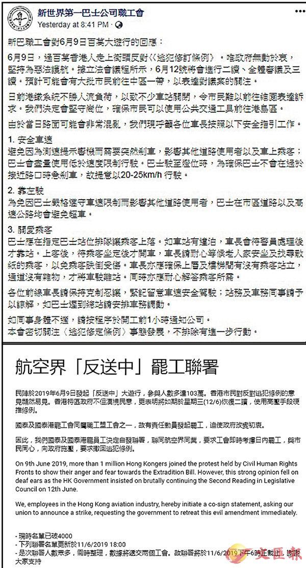 ■職工盟兩工會煽動巴士司機慢駛及航空界罷工。