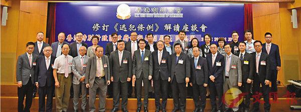 ■香港潮州商會舉辦修訂《逃犯條例》解讀座談會,賓主合影。