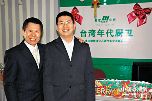 ■受益於大陸消費升級,黃光志(右)成功協助父親(左)在重慶振興家族企業,他鼓勵台青把握良機赴陸,發展未來。 網上圖片