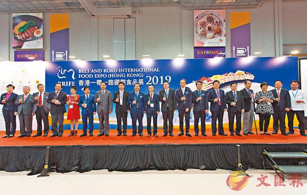 ■「香港一帶一路國際食品展」2019開幕式,眾嘉賓為食品展開幕祝酒。 大會供圖