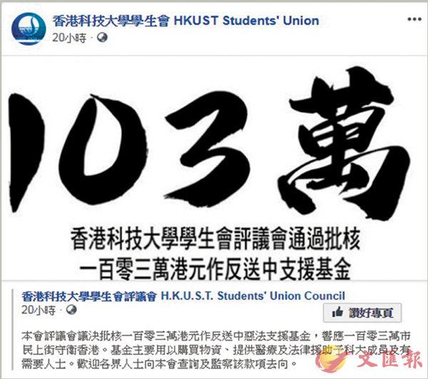 ■科大學生會宣佈豪捐103萬元成立「支援基金」。 科大學生會fb截圖