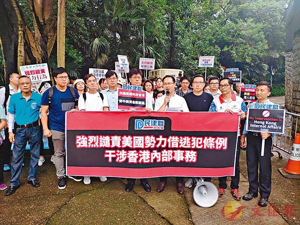 ■民建聯譴責美國勢力干涉港事務。 香港文匯報記者郭天琪  攝
