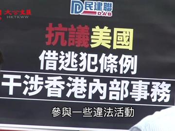 青年民建聯美領館示威 譴責美國煽動青年犯罪