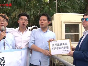 港市民團體抗議美國干預港政