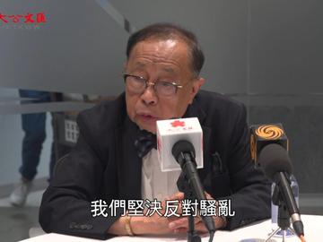 陳清泉:修例為維護香港繁榮 堅決支持