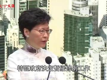 林鄭:暫緩修例 以開放態度全面聆聽意見