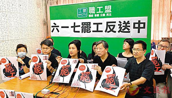 ■職工盟昨日開記者會鼓動罷工反修例,更謊稱僱主不能解僱參與罷工的僱員。網上圖片