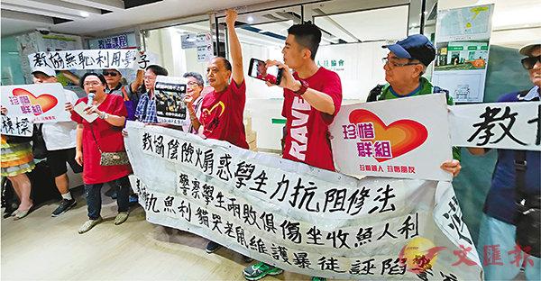 ■「珍惜群組」成員到教協總辦事處門外抗議。香港文匯報記者繆健詩  攝