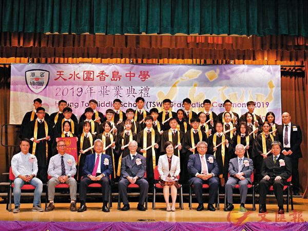 ■天水圍香島中學早前舉行畢業典禮。 學校供圖
