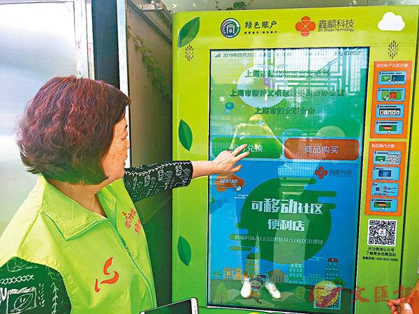 ■上海多地採用積分制鼓勵居民垃圾分類。 受訪者供圖