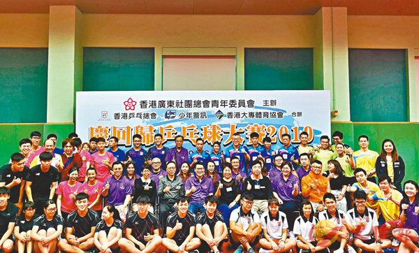 ■廣東社總青委會「慶回歸乒乓球大賽」參加者合影。