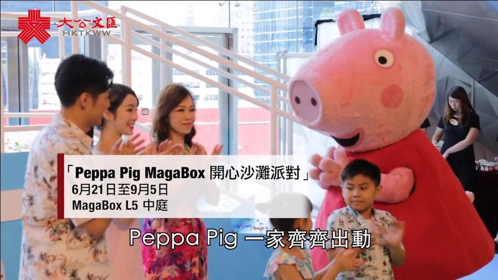 MegaBox聯乘Peppa Pig 開展夏日沙灘派對