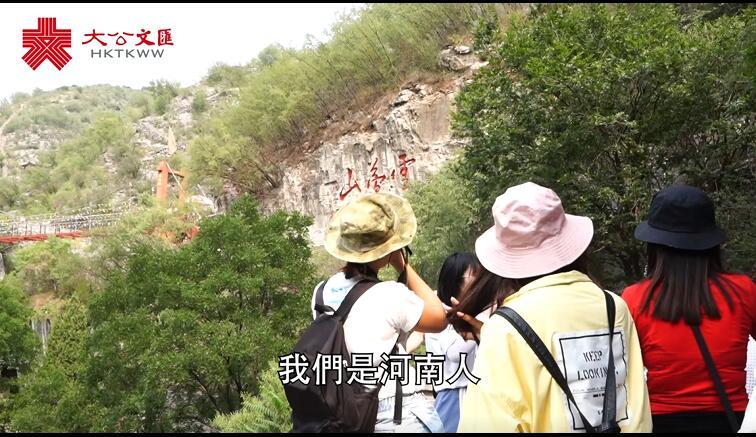 范長江行動中原行落幕 香港傳媒學子收穫滿