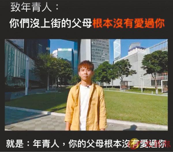 ■有成功被「洗腦」的年輕人在網絡上載批鬥父母短片,被負面評價洗版,原影片便被匆匆移除。 fb視頻截圖