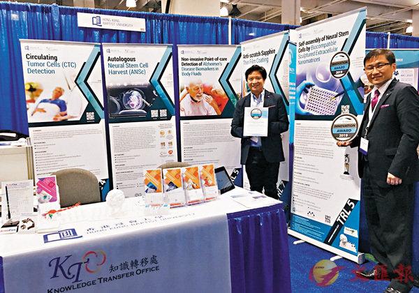 ■浸大以納米科技培養神經幹細胞的技術於「TechConnect世界創新會議暨博覽會」獲頒「全球創新獎」。 浸大供圖