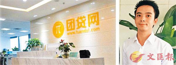 ■團貸網創始人唐軍(右)因涉嫌非法集資被東莞警方逮捕。香港文匯報深圳傳真