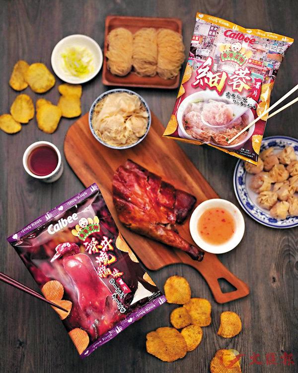 ■「深井燒鵝味薯片」及「細蓉味薯片」