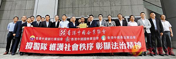 ■香港四家中資協會慰問警隊,支持嚴正執法。 大文傳媒記者李湃豐 攝