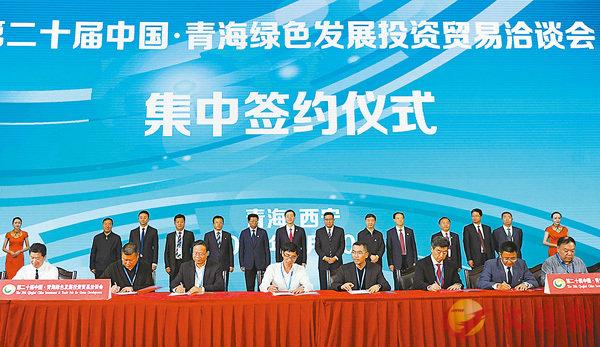 ■第20屆青洽會近日在西寧閉幕,會上簽訂各類合作項目261項,總投資額近1,500億元人民幣。 香港文匯報記者李陽波  攝