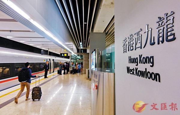 ■高鐵香港段雖然建築費高昂,但帶來可觀的經濟效益。 資料圖片