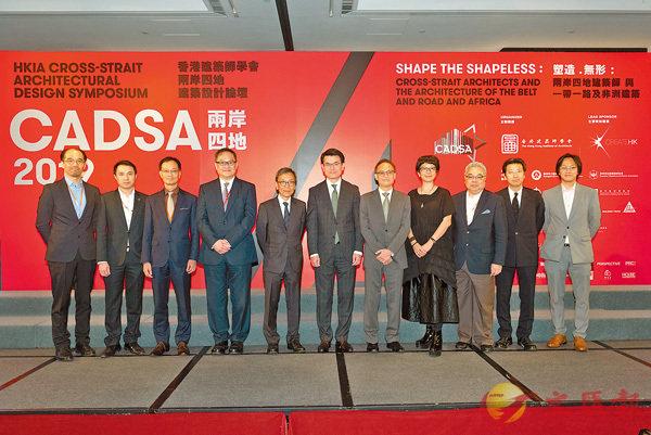 ■參與香港建築師學會建築設計論壇的嘉賓合影。 主辦方供圖
