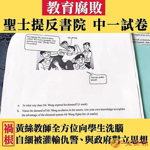 ■試題懷疑渲染警民對立思想。 fb截圖