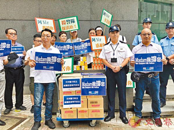 ■團體為警方送上慰問品。