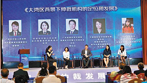 ■第二屆司法與仲裁發展論壇在廣州舉行。 香港文匯報記者敖敏輝  攝