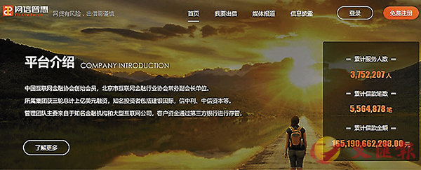 ■成交規模逾1,600億元人民幣的網貸平台網信普惠被曝即將清盤,引發市場恐慌。 網上圖片