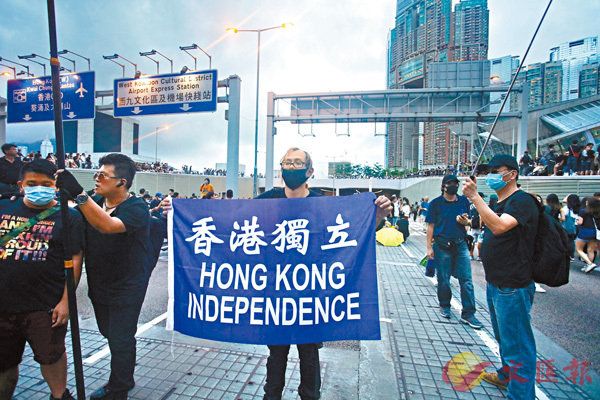 ■ 一名示威者展示寫上「香港獨立」的旗幟。 香港文匯報記者 攝