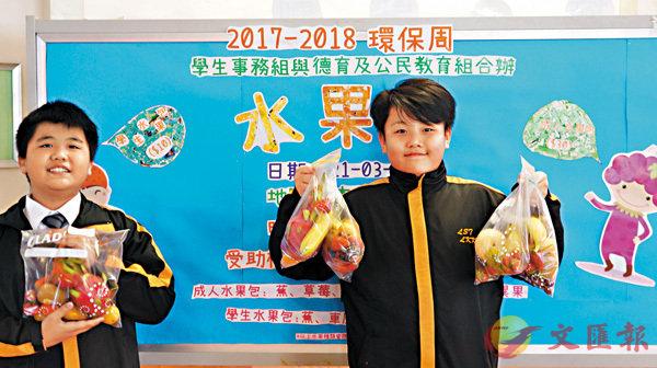 ■同學們於環保周的「水果日」購買水果包並帶回家分享,讓家人明白綠色飲食之重要性。 作者供圖