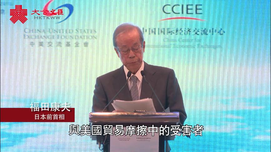 中美經貿關係論壇| 福田康夫¡G中國可將貿易摩擦轉危為機