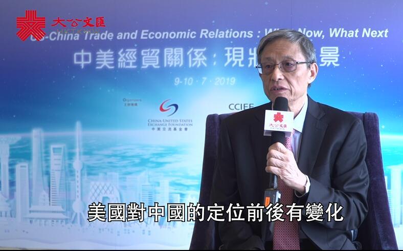 中美經貿關係論壇|周文重:美徵收高關稅損自身利益