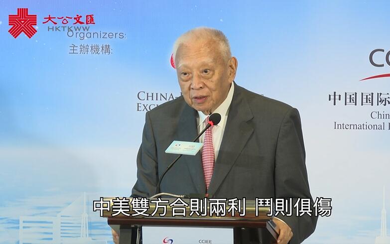 中美經貿關係論壇 | 董建華:對中美貿易發展感樂觀