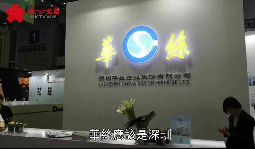 深圳華絲:貿易戰下服裝代工企業的生存之道
