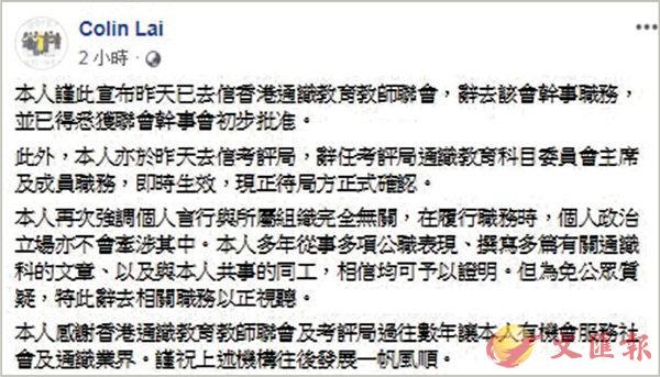 ■涉事的賴得鐘早前已辭去考評局公職。 fb截圖