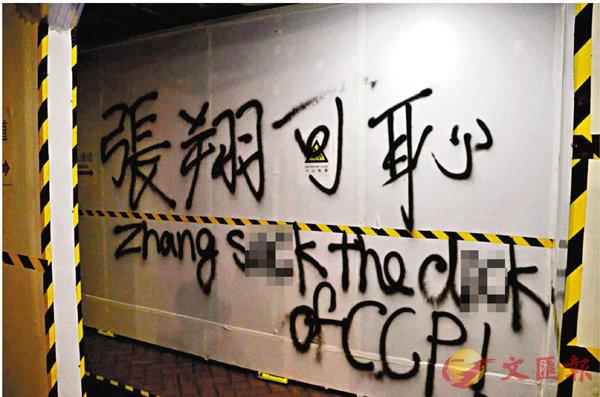 ■港大地盤圍板出現包含粗口的塗鴉辱罵張翔。 學苑fb圖片