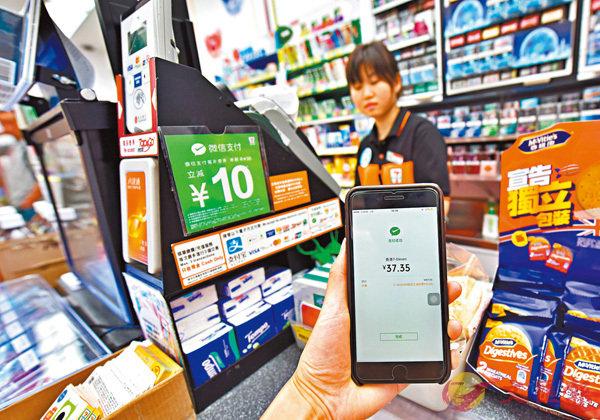 ■中電昨天宣佈與AlipayHK、WeChat Pay HK合作,可通過手機應用程序繳納電費。
