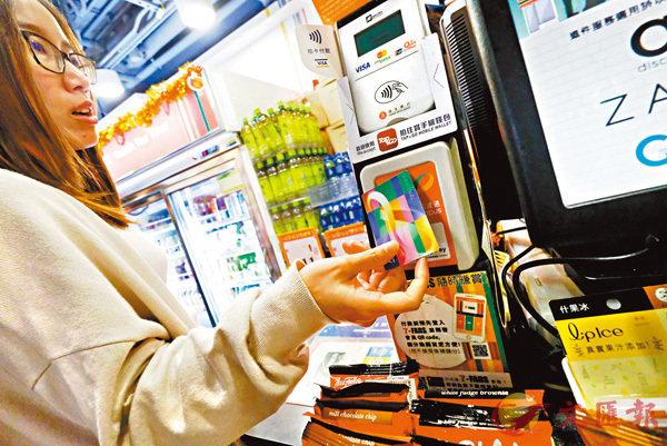 ■支付日常雜費的習慣不易改變,正如大部分市民已習慣用八達通消費一樣。 資料圖片