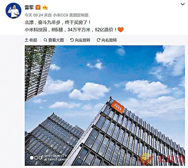 ■雷軍昨日在微博感慨:「北漂,奮鬥九年多,終於買房了!」 網絡圖片