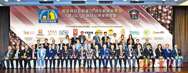 ■香港食品委員會舉行35周年就職典禮暨第四屆百年食品品牌頒獎晚宴,賓主合照。
