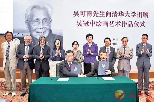 ■清華大學校長邱勇(前左)與吳冠中之子吳可雨簽署捐贈協議