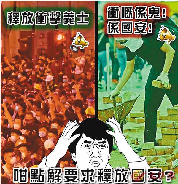 ■有網民製惡搞圖,揶揄反對派精神分裂。 網上圖片